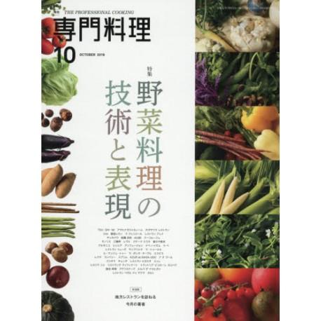 Abonnement Senmon ryori (FR)