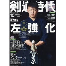 Abonnement Kendo Jidai (FR)