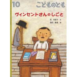 Abonnement Kodomo no tomo (FR)
