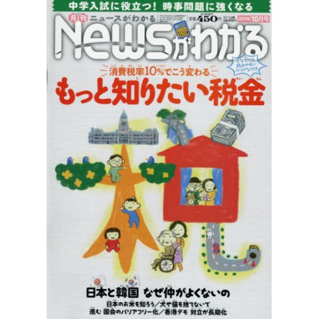 Abonnement News ga wakaru
