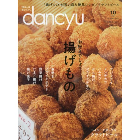 Abonnement Dancyu