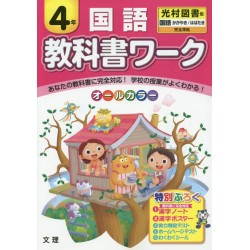 Kyokasho Work - Kokugo 4nen