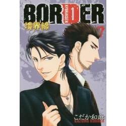Border Kyokaisen 7