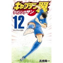 Captain Tsubasa Rising Sun 12