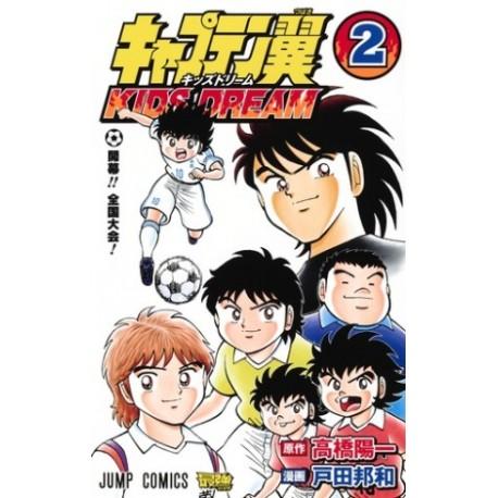 Captain Tsubasa Kids Dream 2