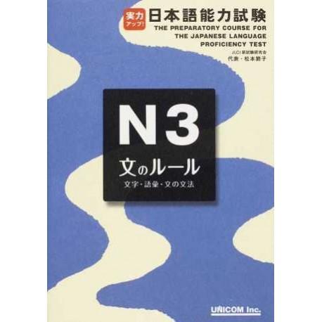 Jitsuryoku Up ! JLPT N°3 - Bun no Rules