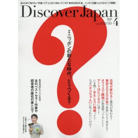 Abonnement Discover Japan