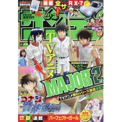 Abonnement Weekly Shonen Sunday