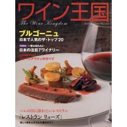 Abonnement The Wine Kingdom