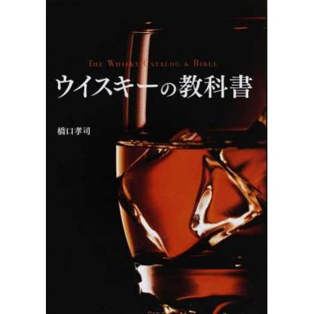 The Whisky Catalog & Bible