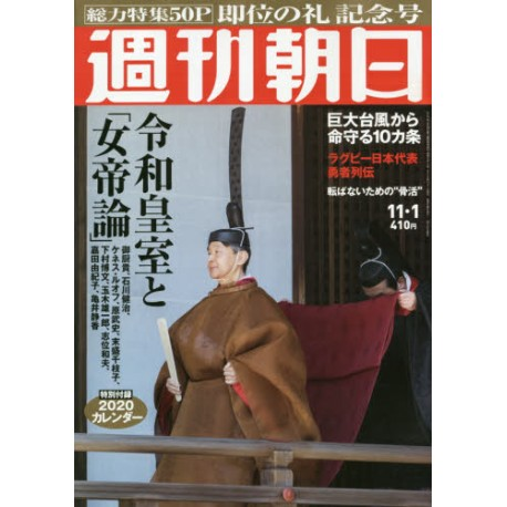 Abonnement Weekly Asahi