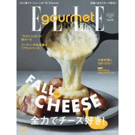 Abonnement ELLE Gourmet