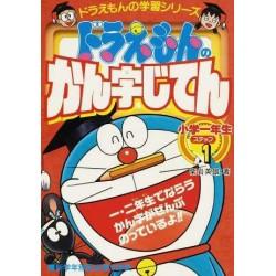 Doraemon - Kanji Jiten Step 1