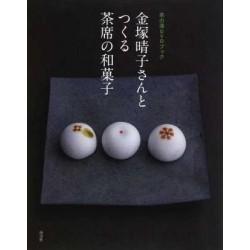 Chaseki no wagashi