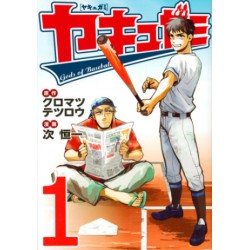 Gods of Baseball 1