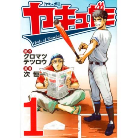Gods of Baseball 1