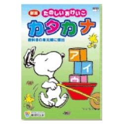 Tanoshii Okeiko Katakana