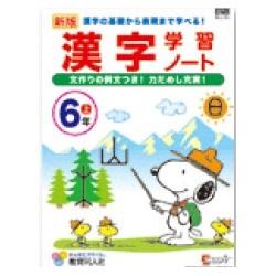 Kanji Gakushu Note 1nen