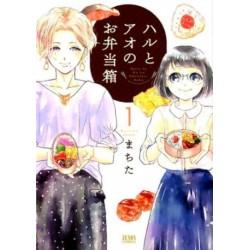 Haru to Ao no Obentou-bako 1