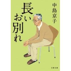Nagai Owakare