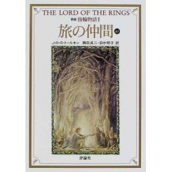 The Lord of the Ring 1