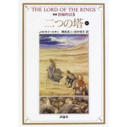 The Lord of the Ring 5
