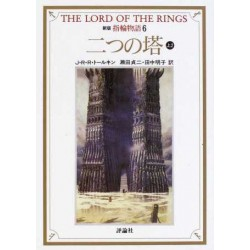The Lord of the Ring 6