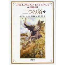 The Lord of the Ring 7