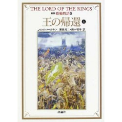 The Lord of the Ring 8