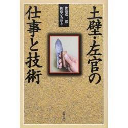 Tsuchikabe sakan no shigoto to gijyutsu