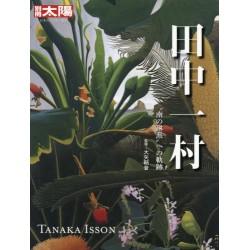 TANAKA Isson - Minami no Rinpa e no kiseki -