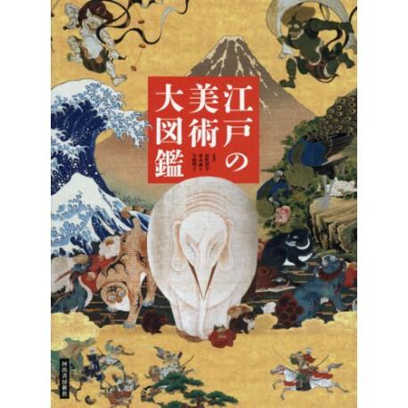 Edo no Bijutsu Daizukan