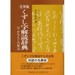 Kuzushiji Kaidoku Jiten - Môhitsuban -