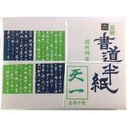 Papier Washi - Tenichi Hanshi - 1000 feuilles