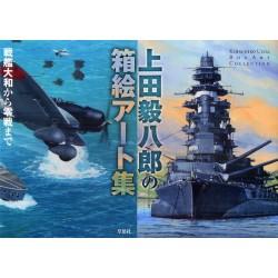 UEDA Kihachirô no Hakoe Art Shû