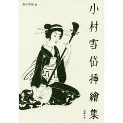 KOMURA Settaï Sashieshû