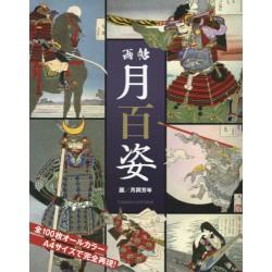 Gachô Tsukihyakushi