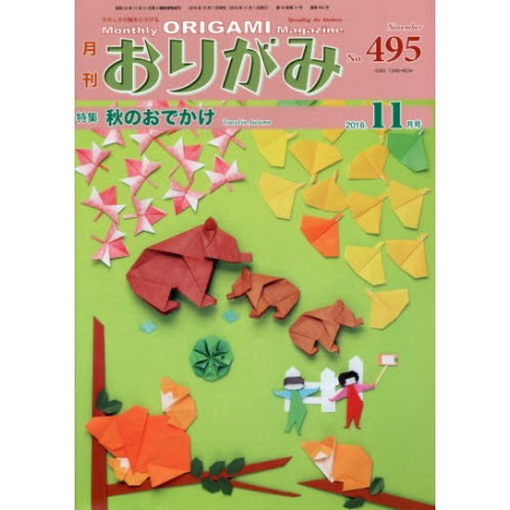 Monthly Origami n°495