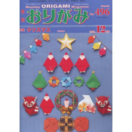 Monthly Origami n°496