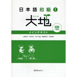 Daïchi Nihongo Shokyû 1 - Main Texte