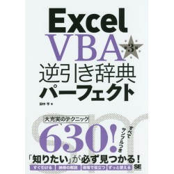 EXCEL VBA - Gyakubiki Jiten Perfect
