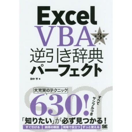 EXCEL VBA - Gyakubiki Jiten Perfect