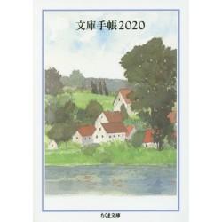 Bunko Techo 2020