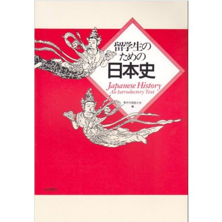 Japanese History - An Introductory Text