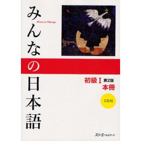 Minna no Nihongo Shokyû 1 - Honsatsu