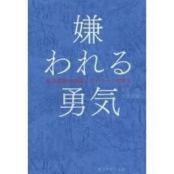 Kirawareru Yûki