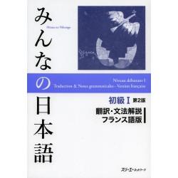 Minna no Nihongo Shokyû 1 - Traduction FR