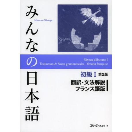 Minna no Nihongo Shokyû 1 - Traduction FR