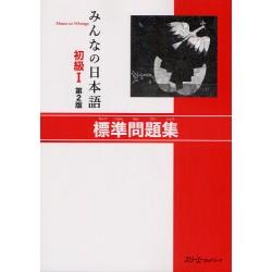Minna no Nihongo Shokyû 1 - Hyojun Mondaishu