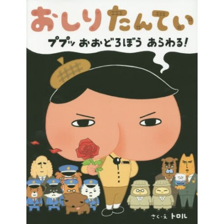 Oshiri Tantei - Puppu Puppu odorobo arawaru
